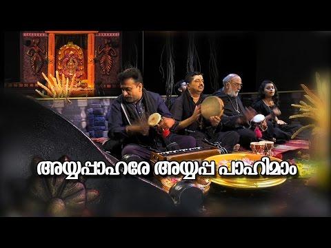 അയ്യപ്പാ ഹരേ ഭജന - AYYAPPA HARE latest ayyappa bhajan