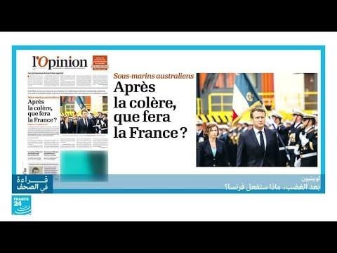 صفقة الغواصات.. بعد الغضب ماذا ستفعل فرنسا؟ • فرانس 24  - نشر قبل 13 دقيقة