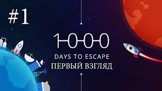 1000 days to escape - Первый взгляд - Солим людей [#1] | PC