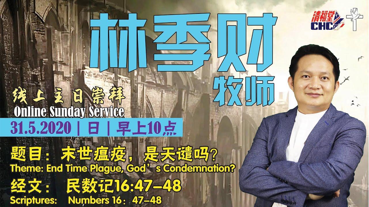 清福堂基督教卫理公会5月31日线上主日崇拜视频[预录] Chin Hock Chinese Methodist Church Online Sunday Service (Prerecorded)