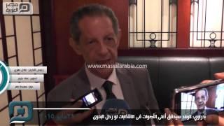 مصر العربية | بدراوي: الوفد سيحقق أعلى اﻷصوات فى اﻻنتخابات لو رحل البدوى