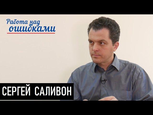 Кредитофилия и реформофрения... Д.Джангиров и С.Саливон