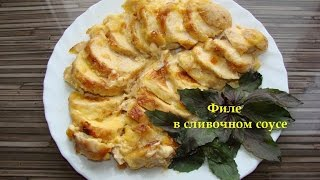 Блюда из курицы. Куриное филе в сливочном соусе