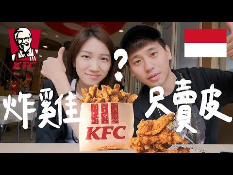 印尼肯德基竟然賣起炸雞皮 老闆我要一份炸雞不要肉|壹加壹