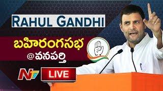 Rahul Gandhi LIVE | Rahul Gandhi Public Meeting LIVE from Wanaparthy | NTV LIVE
