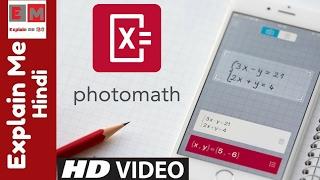 Photomath Camera Calculator मोबाइल पर maths