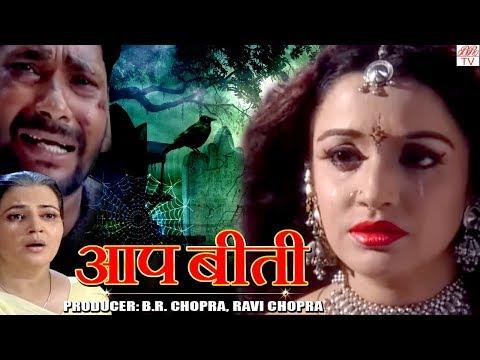 AapBeeti-Hindi Hd Horror Serial     BR Chopra Superhit Hindi TV Serial   