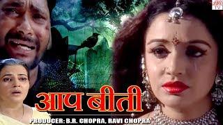 AapBeeti-Hindi Hd Horror Serial ||  BR Chopra Superhit Hindi TV Serial ||