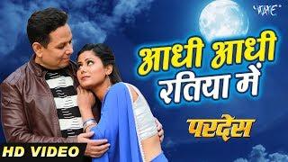 #VIDEO - आधी आधी रतिया में | Khushboo Jain | Pardes | Aadhi Aadhi Ratiya Me | Bhojpuri Movie Song