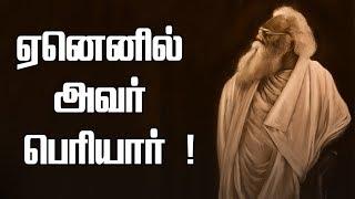 Periyar E. V. Ramasamy: Rumours and Truth about Periyar ! | #PERIYARFAQ