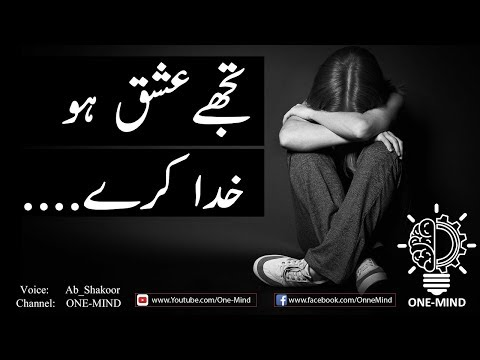 Tujhe Ishq Ho Khuda Karay || (Complete Ghazal) || Sad Urdu Poetry thumbnail