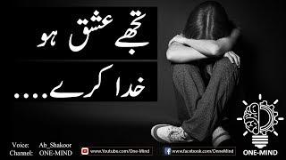 tujhe ishq ho khuda karay complete ghazal sad urdu poetry