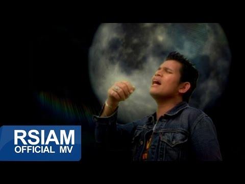 พี่บ่าวรออยู่ : บ่าววี อาร์ สยาม [Official MV]
