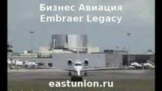 Embraer Legacy - ИСТЮНИОН Бизнес Авиация(, 2007-11-28T09:31:29.000Z)