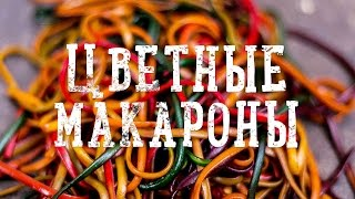 Цветные макароны [Рецепты Bon Appetit]