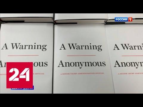 """Анонимное """"Предупреждение"""". Увидела свет новая скандальная книга о Трампе - Россия 24"""