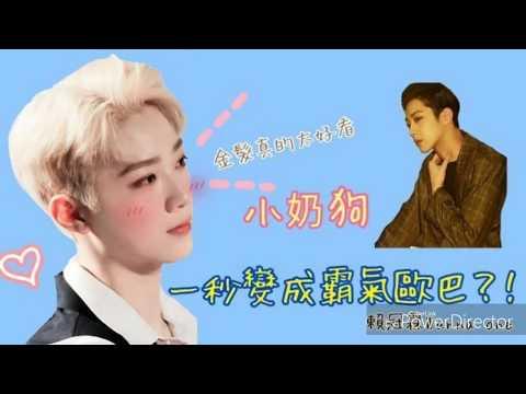 《忘拿碗Wanna One》賴冠霖小奶狗一秒變帥氣歐巴?!霖霖金髮也太炸好看了把✨✨Lai Kuanlin 라이관린 ❤