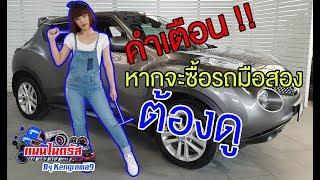 คำเตือน! ไม่รู้เรื่องรถมือ 2 ดูรถไม่เป็น ต้องดู!! แนนไนตรัส EP4 กับการแนะนำวิธีดูรถมือ 2