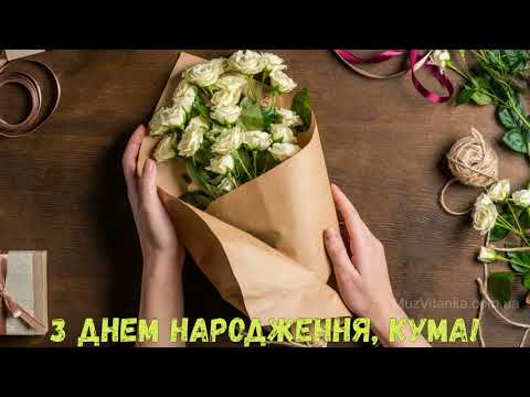 З Днем народження, кума! (Квіти)