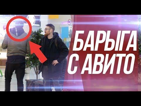 БАРЫГА С АВИТО КИДАЕТ ЛОХОВ?!- EVG