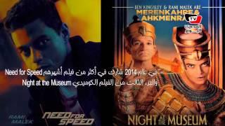 معلومات لا تعرفها عن الممثل المصري الفائز بـ«جولدن جلوب»