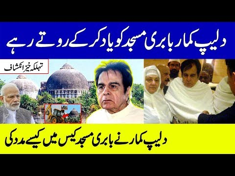 Dilip Kumar about