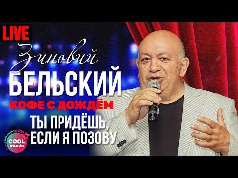 Позови, и я приду (2014) - информация о фильме