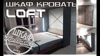 шкаф кровать в стиле ЛОФТ, подъемная кровать