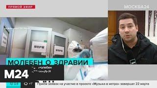 В столице проходит молебен о спасении от коронавируса - Москва 24