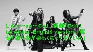 L′Arc~en~Ciel、新曲「Don't be Afraid -English version-」解禁「歌う事が楽しくなってきている」