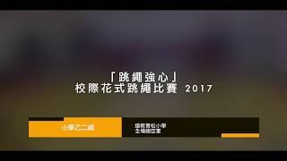 Publication Date: 2018-04-17 | Video Title: 跳繩強心校際花式跳繩比賽2017(小學乙二組) - 道教青松