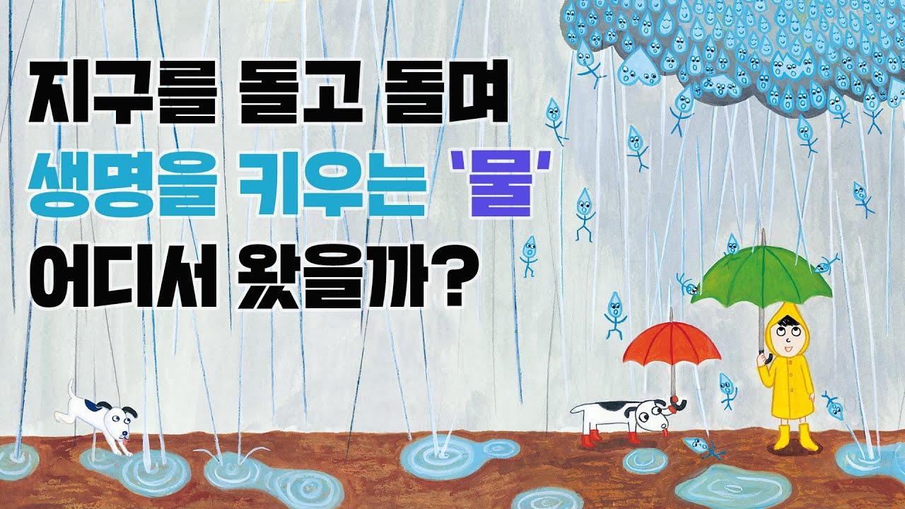생명을 키우는 물 이야기 『물은 어디서 왔을까?』
