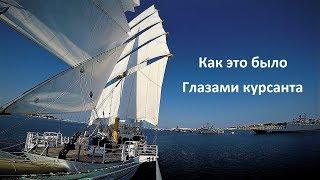 Парад ВМФ в Севастополе глазами курсанта ПУС Херсонес
