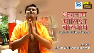 Bhajanam Mouliksha Charanam | भजनाम मौलिक्षा चारणाम | Hindi Devotional Song | Biswanath Mukherjee