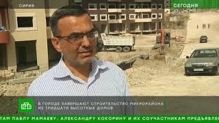 Жилье вновостройках всирийской Латакии будут продавать випотеку(, 2018-10-19T06:20:45.000Z)