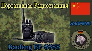 обзор портативнoй радиостанции Baofeng BF-888S, Программа