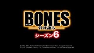 BONES 骨は語る― シーズン6 第16話