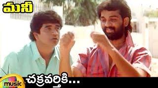 Chakravarthiki Video Song   Money Telugu Movie Songs   JD Chakravarthy   Jayasudha   Mango Music