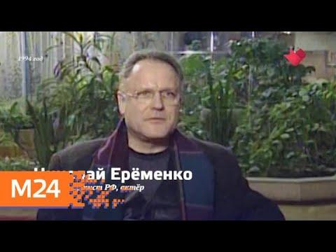 """Звезды советского экрана"": Николай Еременко - Москва 24"