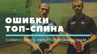 Серьезные ОШИБКИ ТОП-СПИНА справа (совместно с Никитой Кузнецовым)