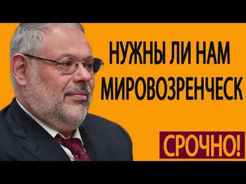 Нужны ли нам мировозренческие дисциплины в школах  Михаил Хазин  26 05 2019