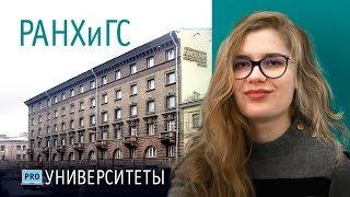 СПБ РАНХиГС глазами студентов университета❗ Факты про ВУЗ