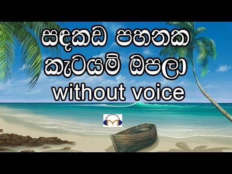 Sandakada Pahanaka Karaoke (without voice) සඳකඩ පහනක කැටයම් ඔපලා