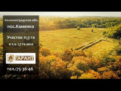 Продажа земельного участка в Калининградской области, Гурьевский район, п. Каменка