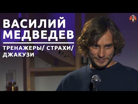 Василий Медведев - тренажеры/ страхи/ джакузи [СК#14]