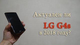 Стоит ли покупать смартфон LG G4s в 2018 году? Честный обзор телефона