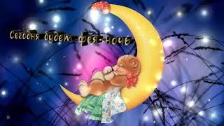 Спокойной ночи! Музыкальная видео открытка