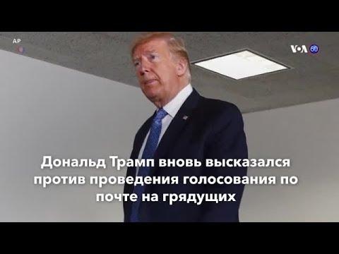 Новости США за минуту – 24 мая 2020