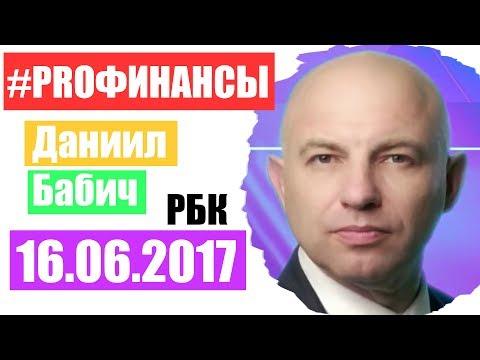 PRO Финансы 16 июня 2017 года ПРОфинансы Константин Комиссаров