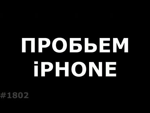 Как пробить IPhone по Imei (Часть 2)